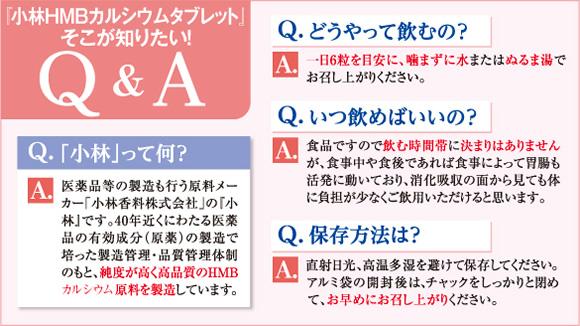 小林HMBカルシウムタブレット Q&A